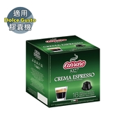 雀巢 Dolce Gusto 專用 Carraro Crema Espresso 咖啡膠囊 (CA-DG01)