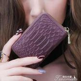 名片夾/卡包-KIMO新款女式卡包 歐美真皮鱷魚紋牛皮多卡位小卡包名片夾卡夾女 提拉米蘇