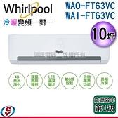 【信源電器】10坪【Whirlpool 惠而浦 冷暖變頻一對一】WAO-FT63VC+WAI-FT63VC