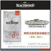 *KING WANG*《柏萊富》blackwood 無穀低敏挑嘴犬糧 鮭魚加豌豆 5磅