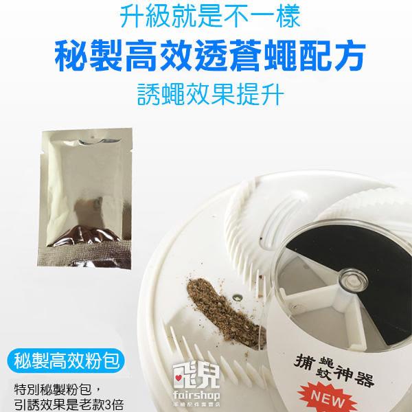 【飛兒】第四代 LED款 捕蚊 捕蠅神器 升級電池容量+送誘蠅粉 插電電池兩用 滅蠅器 滅蠅 2-3-26 1