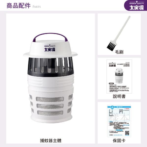 ^聖家^大家源 UV-LED吸入式捕蚊器 TCY-6302【全館刷卡分期+免運費】