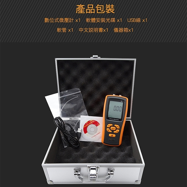 博士特汽修 數字壓力計 微壓計10kpa 手持式微壓計 差壓計 壓差計 壓差表 微壓差計 數顯壓力表PMI14+
