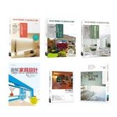 日式住宅風格實做套書(共六冊):照明+住宅植栽+日本式建築改造法+...【城邦讀書花園】