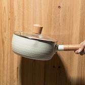 日式雪平鍋不粘鍋日本麥飯石奶鍋家用煮泡面小煮鍋熱牛奶燃氣小鍋 父親節特惠