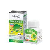 【永信HAC】學進葉黃膠囊(14粒/瓶)