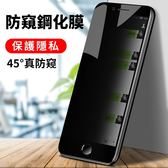 防窺膜 iPhone 7 8 Plus 鋼化膜 玻璃貼 全覆蓋 絲印 螢幕保護貼 9H防爆 疏油防水 護眼 保護膜