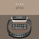 樂心 ziva智能心率健康手環 防水運動手錶 藍芽跑步計步器