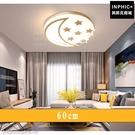 INPHIC-北歐兒童房簡約星星月亮現代燈具臥室燈led燈幾何客廳燈LED吸頂燈-60cm_heas