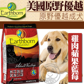 【🐱🐶培菓寵物48H出貨🐰🐹】美國Earthborn原野優越》優越成犬狗糧6.36kg14磅