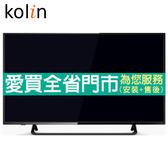 Kolin歌林43型LED液晶顯示器_含視訊盒KDL-43EE01含配送到府+標準安裝【愛買】