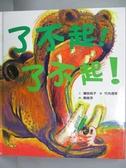 【書寶二手書T1/少年童書_QHW】了不起 !了不起!_增田裕子, 竹內通雅