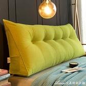 靠枕 床頭三角靠墊抱枕雙人軟包榻榻米靠枕腰枕床上大靠墊沙發靠背護腰 交換禮物 YYS
