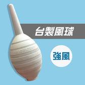 【現貨】台製中型風球 風球 專用風球 清潔相機、鍵盤、零件 英連公司貨 (屮Z9)