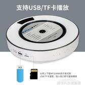 CD機 CD-62cd機播放器家用壁掛式cd機藍芽便攜式英語聽力學生隨身聽 城市科技旗艦店 DF
