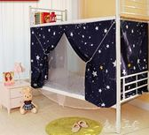 男女大學生蚊帳宿舍床簾下鋪上鋪寢室遮光tz6639【每日三C】