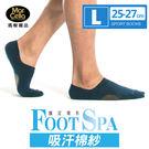瑪榭FootSpa隱形足弓加強透氣運動襪-棉紗 MS-21801_L (25~27cm)/ XL (27~30cm)