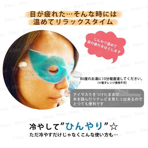 多用途 冰敷 冷 熱敷 眼罩-超值2入 kiret