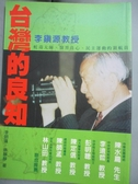 【書寶二手書T1/傳記_IJZ】台灣的良知:李鎮源蛇毐大師醫界良心民主運動的??航員_李明瑱