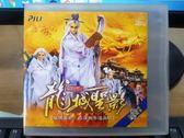 挖寶二手片-U01-043-正版VCD-布袋戲【霹靂皇朝之龍城聖影 第1-40集 40碟】-
