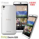 快速出貨 Metal-Slim HTC Desire 826 硬式背殼 水晶透明保護殼