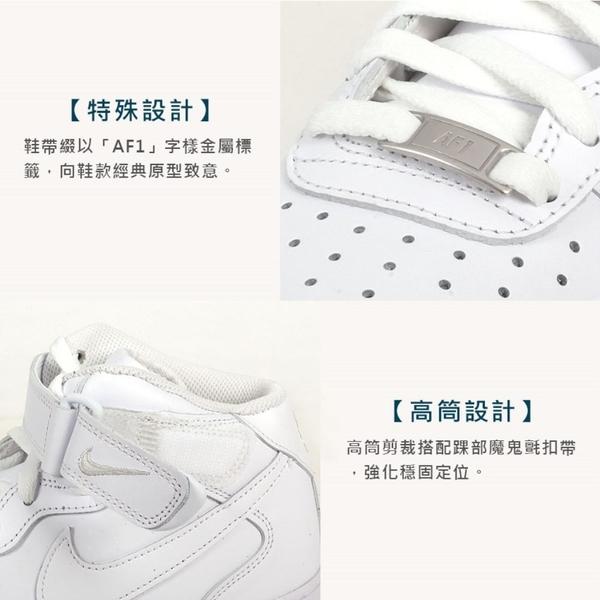NIKE AIR FORCE 1 MID 07 男休閒鞋(免運 高筒 白鞋 經典≡排汗專家≡