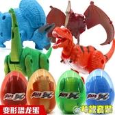恐龍玩具模型翼龍變形恐龍變形蛋霸王龍蛋會動仿真霸王龍男孩最低價 優家小鋪
