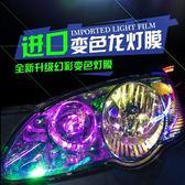 幻彩變色龍汽車前大燈膜炫彩改裝尾燈貼紙改色膜 萬客居