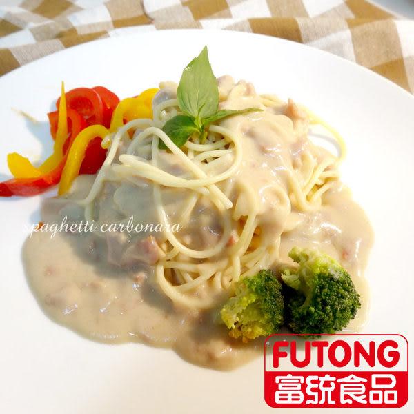 【富統食品】金品沙勒美白醬義大利麵 (300g/包)