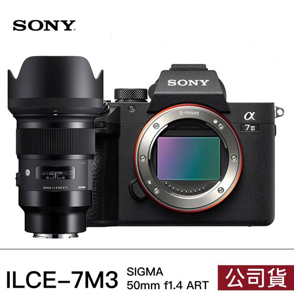 SONY A7 III + SIGMA50mm f1.4 總代理公司貨 A73 A7III 4K 5軸防手震