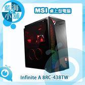MSI 微星 Infinite A 8RC-438TW 桌上型電腦(八代i5六核心雙碟獨顯Win10電競機)