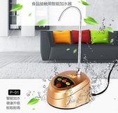 抽水器 金灶 P-01 自動加水器電動吸水器自動上水器桶裝水抽水器壓水器 MKS霓裳細軟