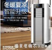 鬆京可行動空調家用冷暖式一體機單冷型立式客廳小便攜式大一匹 220vNMS漾美眉韓衣