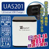 人因科技2.1A雙USB快速充電器 UA5201-01通過日本PSE/MEIA安規與台灣EMC認証