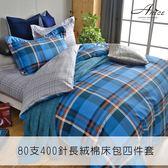 80支400針長絨棉床包四件組/加大【高密度高針數 觸感親膚性更好 裸睡首選 】(A-nice)CC301