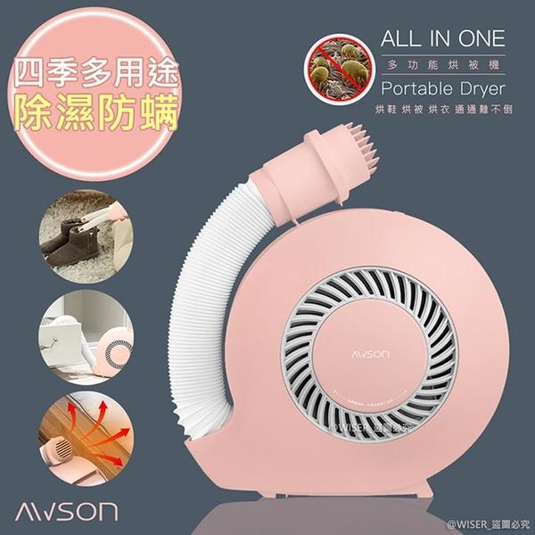 【日本AWSON歐森】立體暖風烘衣烘鞋機/烘被機((QD-4553)拒絕冰被被