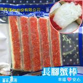 【台北魚市】長腳蟹肉棒 200g±20g (190g以上)