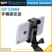 可傑 SP GADGETS 系列  手機固定座 (53069)   輕鬆安裝  使用方便  公司貨 適用GOPRO