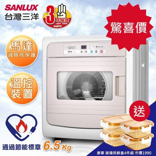 現貨不用等【台灣三洋SANLUX】7.5kg不鏽鋼電子乾衣機 /SD-88U
