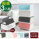 【木森雅居】KIMORI PLSB系列磨砂雙開式可堆疊收納箱52L3入粉色x3