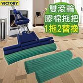 【VICTORY】雙滾輪膠棉拖把(1拖2替換)