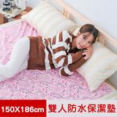 【米夢家居】台灣製造-防水止滑保潔墊/生理墊150X186CM(粉紅城堡)