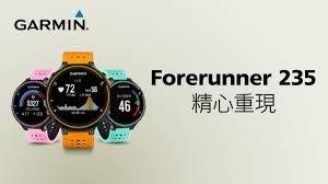 GARMIN Forerunner 235 GPS腕式心率跑錶(活躍橘)原廠配送 特色:提供跑步距離、配速、時間、心率等
