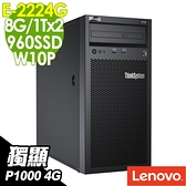 【現貨】Lenovo ST50 企業伺服器 (E-2224G/8GB/960SSD+1TBx2/P1000 4G/W10P)
