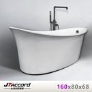 【台灣吉田】2775-160 超薄型元寶壓克力獨立浴缸160x80x68cm