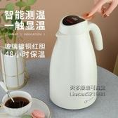 智慧保溫壺家用水壺大容量熱水瓶玻璃內膽小型暖壺暖瓶 每日下殺NMS