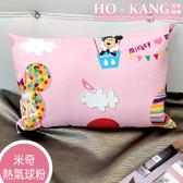 HO KANG 兒童小枕 - 米奇熱汽球粉
