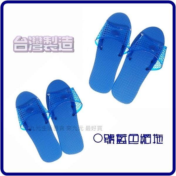 【九元生活百貨】藍色網拖/0號 室內拖 拖鞋