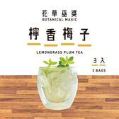 【花草巫婆】冷泡飲 檸香梅子3入裝/花茶/花草茶/冷泡茶-LH11NDJ212
