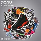 貼紙行李箱35張飛人喬丹球鞋貼紙潮牌AJ行李拉桿箱Jordan防水貼畫SNEAKER